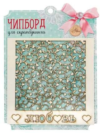 """Чипборд фоновый """"Любовь"""", 14,5 х 14,5 см Арт Узор"""