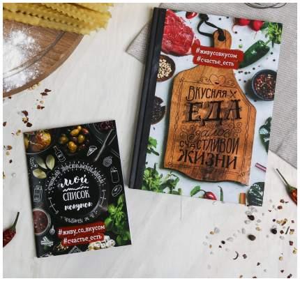 Подарочный набор кулинарная книга и блокнот для списка покупок Самой любимой мамочке!
