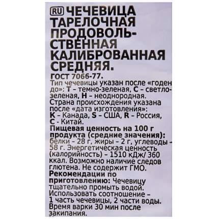 Чечевица Агро-Альянс Экстра элитная 450г