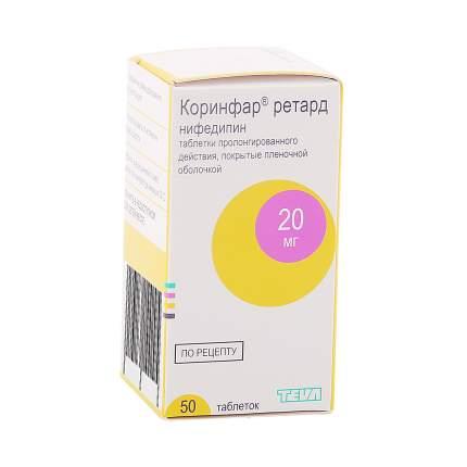 Коринфар ретард таблетки пролонг 20 мг 50 шт.