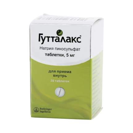 Гутталакс таблетки 5 мг 20 шт.