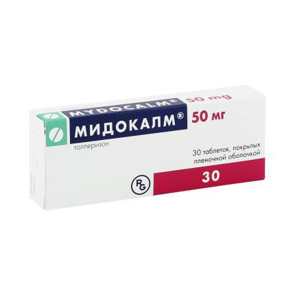 Мидокалм таблетки 50 мг 30 шт.