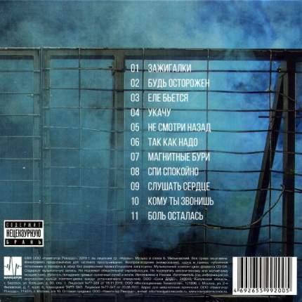 Слэм и Депрессия (CD) Нервы