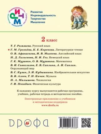 Литературное Чтение, 2 класс Учебник, Ч.2