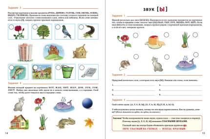 Учим Звук и Звуковой Анализ Слов. Рабочая тетрадь для Детей 5–6 лет