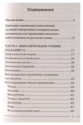 Русский язык. Устное собеседование: курс интенсивной подготовки к ОГЭ