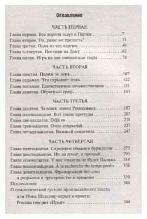 Графический роман Доктор Кто. Город смерти