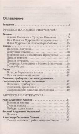 Полная хрестоматия для 1-4 кл. согласно школьной программе. (офсет) /Пивоварова.