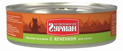 Консервы для котят Четвероногий Гурман Мясное ассорти, ягненок, 100г