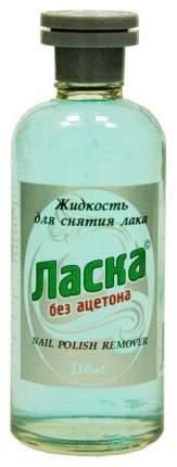 Жидкость для снятия лака ЛАСКА 073-039