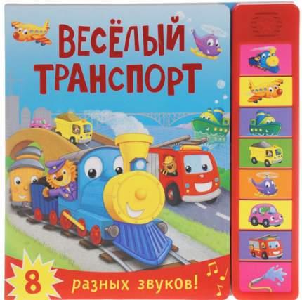 Звуковая книжка Мозаика-Синтез Веселый транспорт (МС10773)