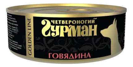 Консервы для собак Четвероногий Гурман Golden line, говядина натуральная, 100г