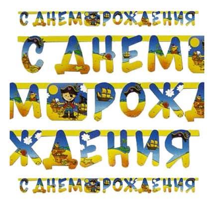 """Гирлянда-буквы 1505-0638 """"С ДР!"""" Маленький пират 210 см"""