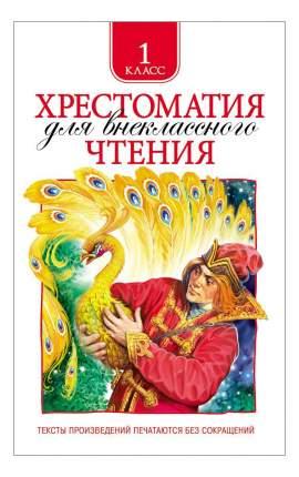 Книжка Росмэн Хрестоматия для Внеклассного Чтения 1 класс
