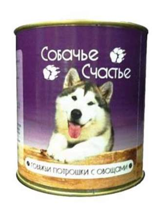 Консервы для собак Собачье Счастье, говяжьи потрошки с овощами, 750г
