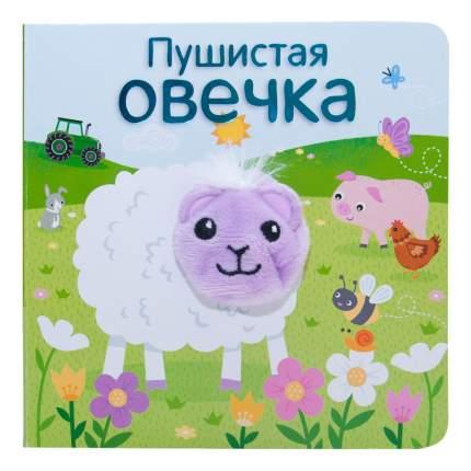 Книжка Школа Семи Гномов пушистая Овечка