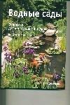 Книга Водные сады : Водоемы : дизайн, создание и уход