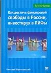 Как Достичь Финансовой Свободы В России, Инвестируя В пифы