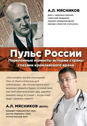 Книга Пульс России: переломные Моменты Истории Страны Глазами кремлевского Врача