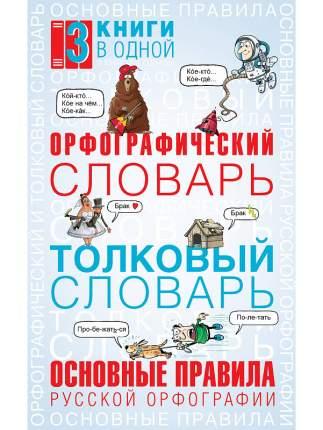Орфографический Словарь, толковый Словарь, Основные правила Русской Орфографии