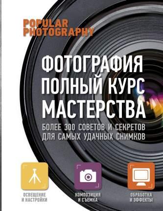 Книга Фотография: полный курс мастерства