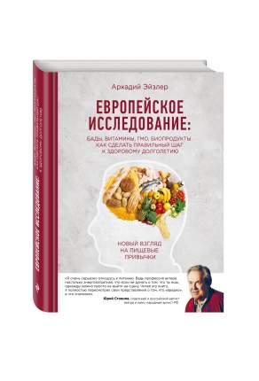 Книга Европейское исследование: бады, витамины, ГМО, биопродукты, Как сделать правильн...