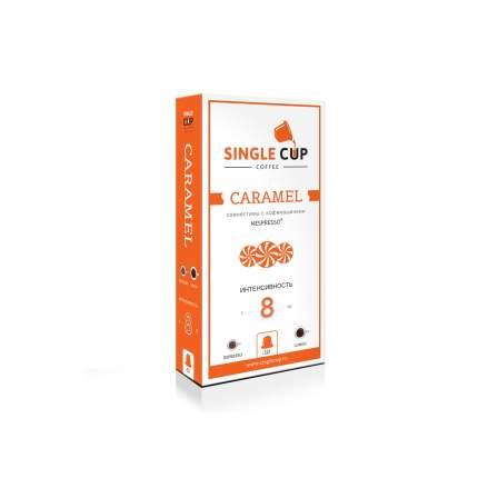Капсулы Single Cup coffee caramel для кофемашин Nespresso 10 капсул