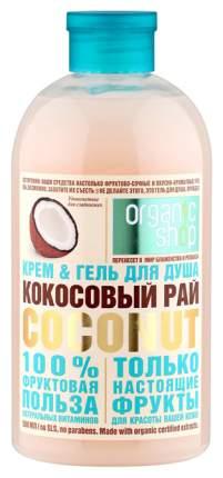 Гель для душа Organic Shop Фрукты Кокосовый рай 500 мл