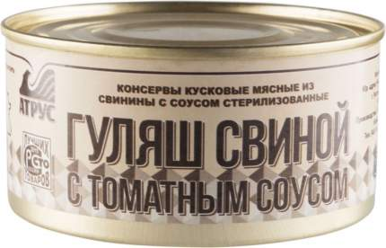 Гуляш свиной Атрус с томатным соусом 325 г