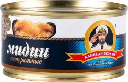 Мидии натуральные Капитан Вкусов 185 г