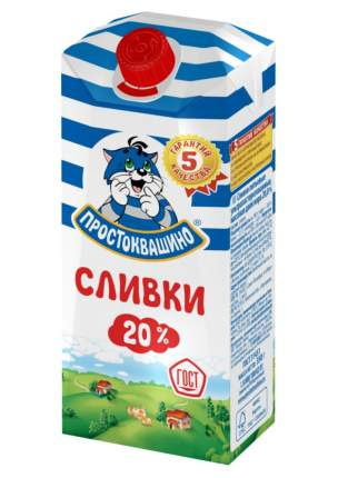 Сливки Простоквашино 20% 350 г