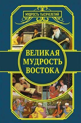 Книга Великая мудрость Востока