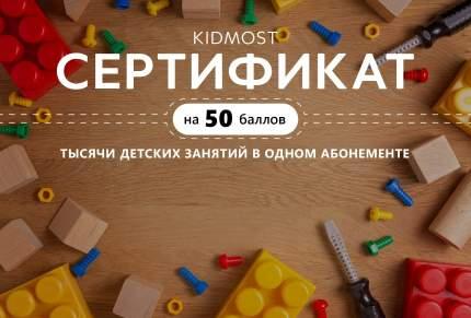 Сертификат Единый детский абонемент KIDMOST, 50 баллов