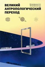 Книга Великий Антропологический переход