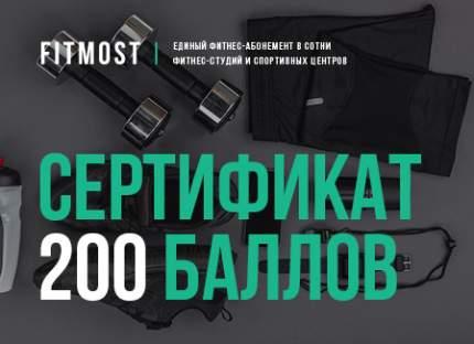 Сертификат Единый фитнес-абонемент FITMOST на 200 баллов