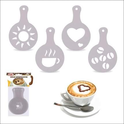 Набор декораторов для кофе 4шт. 8,5*13 см NEW