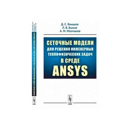 Сеточные Модели для Решения Инженерных теплофизических Задач В Среде Ansys