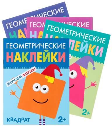 """Набор книг Мозаика-Синтез """"Геометрические наклейки"""" 4 шт"""