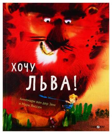 Книга Самокат Хочу льва!