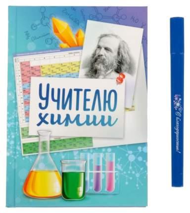 Подарочный набор Simaland Учителю химии ежедневник А5, 80 листов и ручка