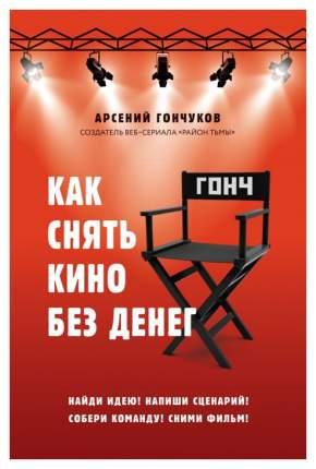 Книга «Как снять кино без денег»