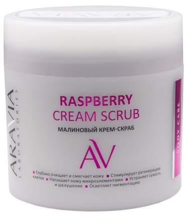 Скраб для тела Aravia Laboratories Raspberry Cream Scrub 300 мл