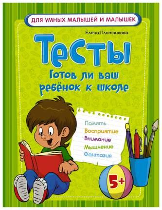 Книга Тесты. Готов ли ваш ребенок к школе