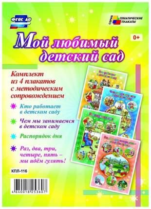 """Комплект плакатов """"Мой любимый детский сад"""": 4 плаката с методическим сопровождением"""