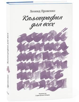 Книга 'Каллиграфия для всех' (третье издание), Леонид Проненко