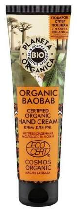 Крем для рук Planeta Organica Organic Baobab 75 мл