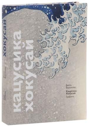 Книга Кацусика Хокусай, Графика, Беата Воронова