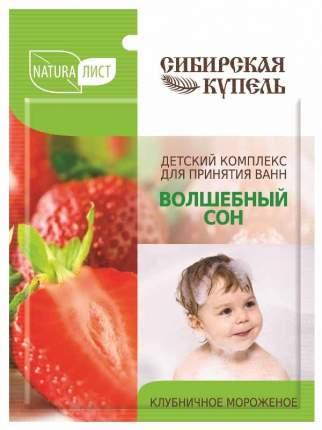 Детский комплекс для ванн Волшебный сон Клубничное мороженое 75 мл