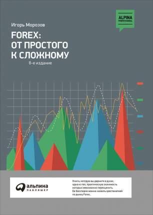 Книга Forex: От простого к Сложному