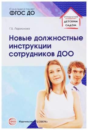 Сфера тц Новые Должностные Инструкции Сотрудников Доо, ларионова Г. Б